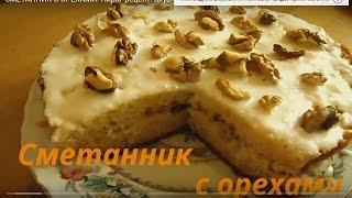 пирог сметанник рецепт как в бахетле
