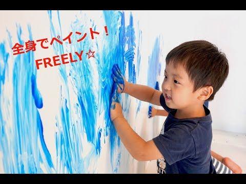 [3歳-6歳]全身でペイント!FREELY☆