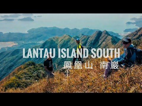 鳳凰山 南巖  Lantau Peak South 天窗 狗牙嶺 一線生機 閻王壁