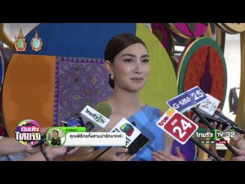 แพนเค้ก ไม่แปลกใจ เวียร์ ติดตามไอจี | 06-08-59 | ชัดทันข่าว | ThairathTV