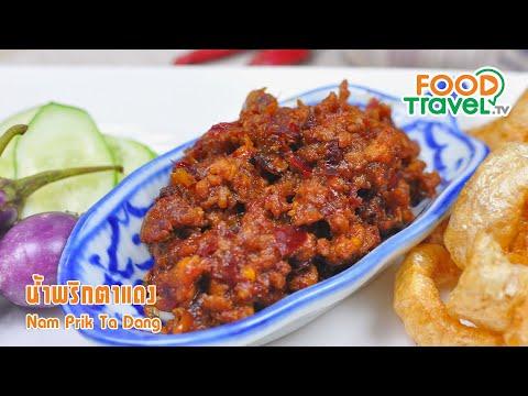 น้ำพริกตาแดง | FoodTravel ทำอาหาร - วันที่ 25 Jul 2019