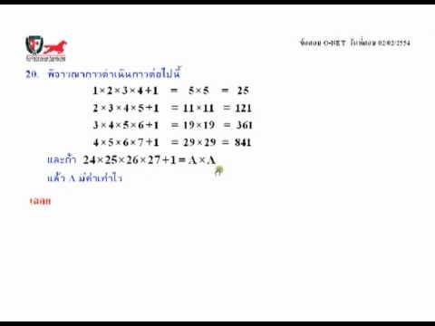 เฉลยข้อสอบคณิตศาสตร์ O-NETม.3ปี54D ข้อ20