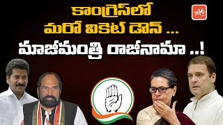 Big Shock To Congress Party | EX Minister Resigns To Telangana Congress | Revanth Reddy | YOYO TV