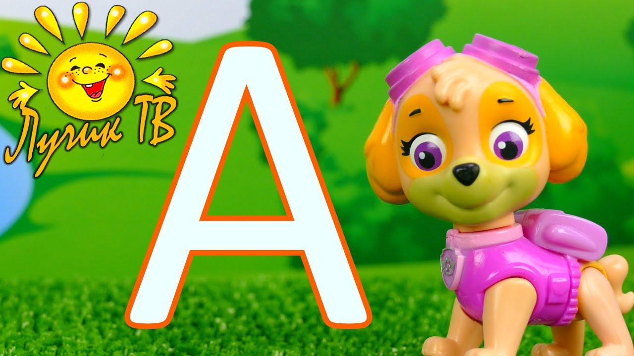 Учим букву А. Буквы русского алфавита для детей ...