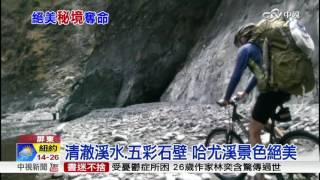 """霧台""""哈尤溪溫泉"""" 枯水期限定秘境│中視新聞 20170428"""
