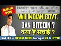 Bitcoin मान्य नहीं, आपराधिक करवाई होगी, Will Govt. Ban Bitcoin? क्या है सचाई ? SC next hearing Date