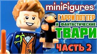 LEGO Minifigures 71022 Гарри Поттер и Фантастические твари минифигурки