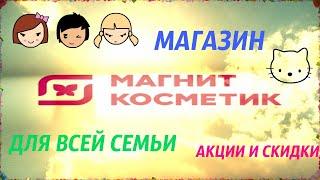 Магнит Косметик: товары и цены, акции и скидки.  151