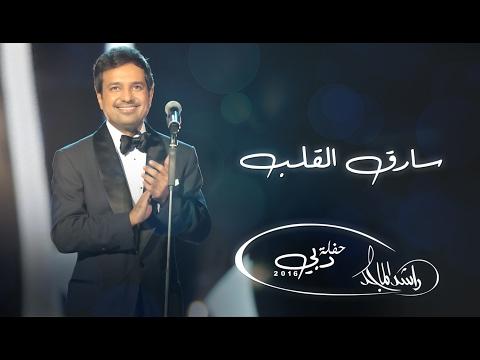 راشد الماجد - سارق القلب (حفلة دبي) | 2016