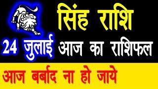 Singh Rashi | 24 July 2019 | Aaj Ka Singh Rashifal | Aaj Ki Singh Rashi | Singh Rashifal