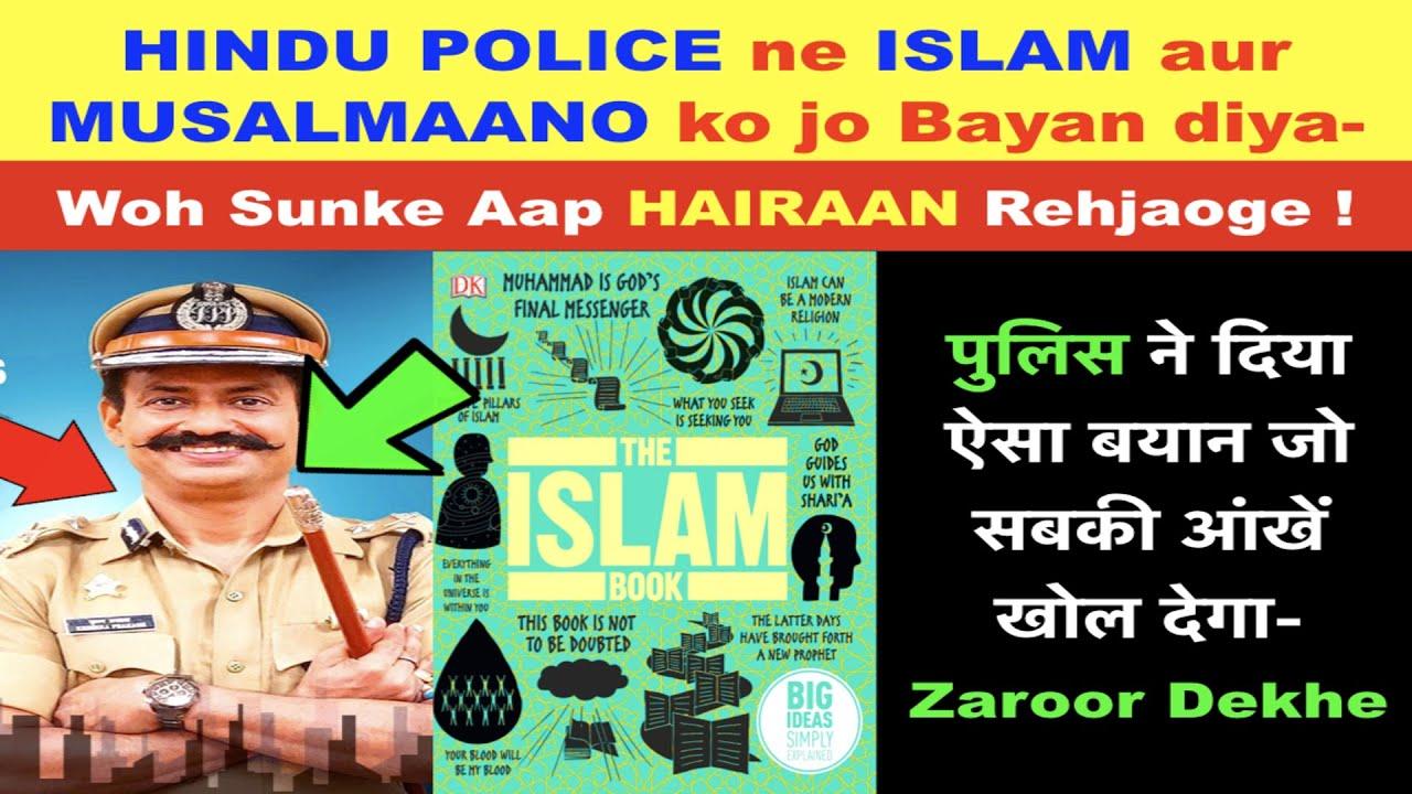 HINDU POLICE ne ISLAM ke baare me kya kaha |Bihar DGP Gupteshwar Pandey ने बकरीद पर दिया बड़ा संदेश