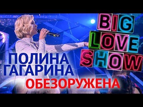 Полина Гагарина - Обезоружена [Big Love Show 2018]