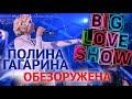 Полина Гагарина Обезоружена Big Love Show 2018 mp3