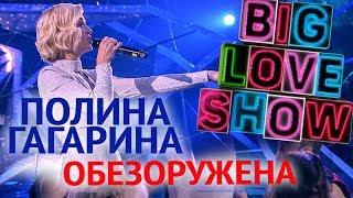 Полина Гагарина   Обезоружена Big Love Show 2018