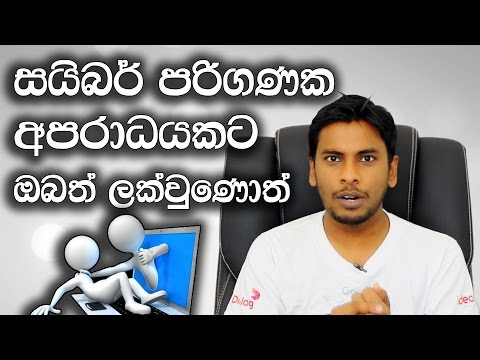 How to stop cyber bullying and internet crimes in Sri Lanka Explained by Chanux Bro