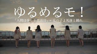 『人間は少し不真面目』(映画『女の子よ死体と踊れ』主題歌)MV 監督:...