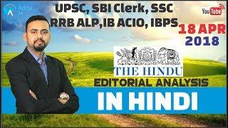 The Hindu Editorial Analysis (In Hindi) | 18th ...