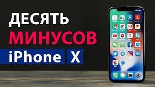 Три дня с iPhone X: что НЕ НРАВИТСЯ (или нравится?)