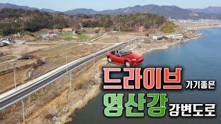 영산강 강변도로 드라이브 미리 체험해보기!