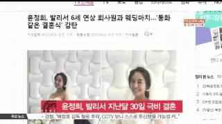 윤정희, 발리서 6세 연상의 회사원과 극비 결혼