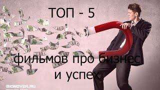 видео Мотивирующие фильмы про бизнес. ТОП 10