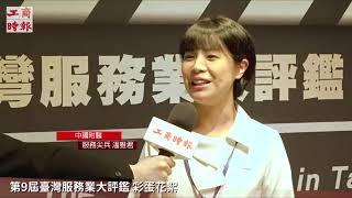 2020 臺灣服務業大評鑑 彩蛋花絮