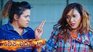 Megha Warsha   Episode 19 - (2021-03-30)   ITN Thumbnail