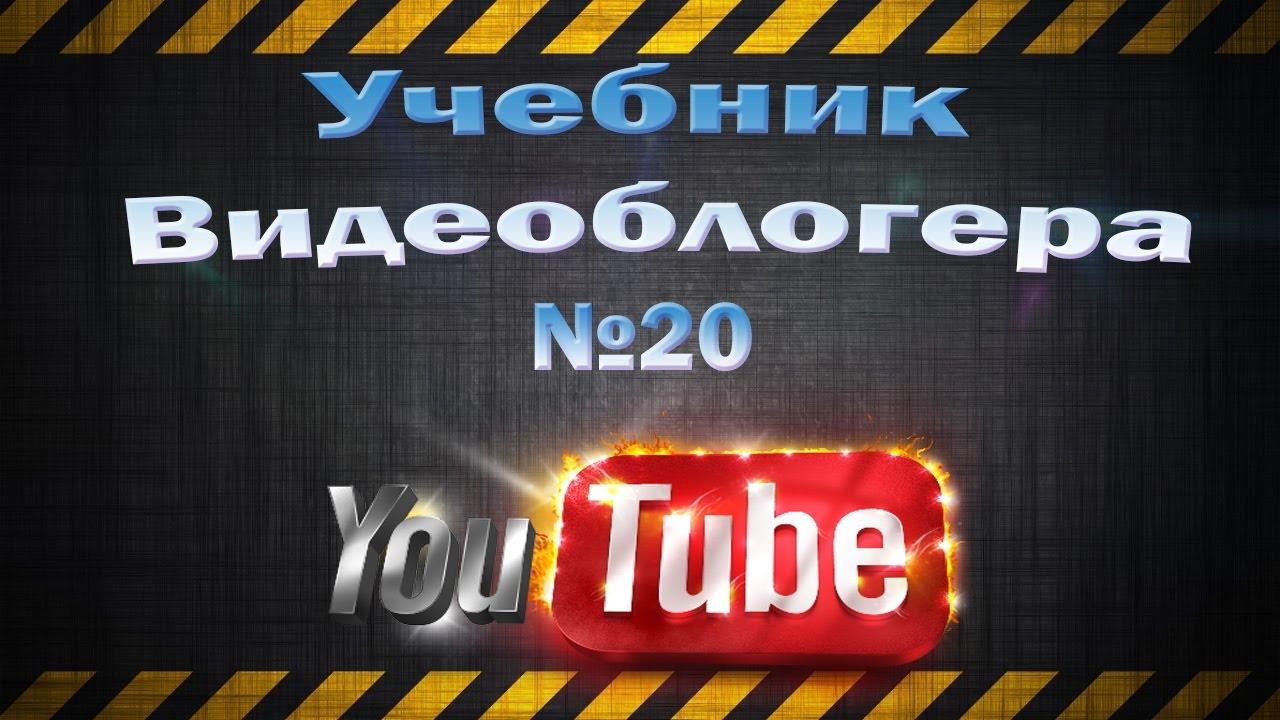Учебник Видеоблогера №20 Статус и функции канала