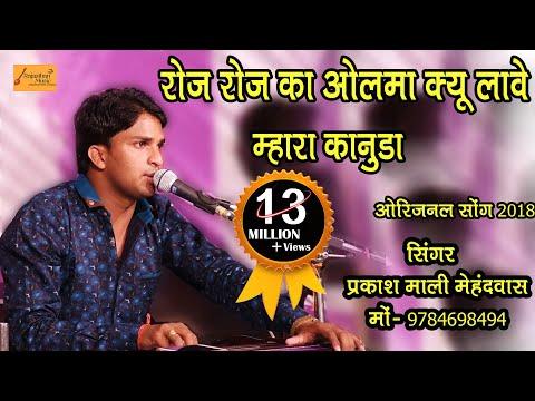 रोज रोज का ओलमा ल्यावे कानुड़ा ~ प्रकाश माली मेहंदवास ~ अमरगढ लाईव 2019~Roj Roj Ka Olba New Song 2019