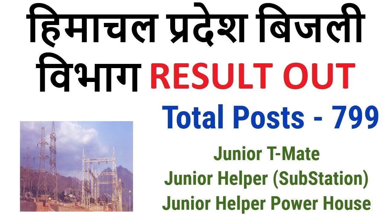 HP Electricity Board Junior T-Mate Helper Result Out