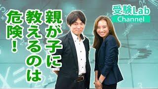 【受験Labチャンネル】 2019/2/16に公開 ▽受験コンサルティングはこちら...