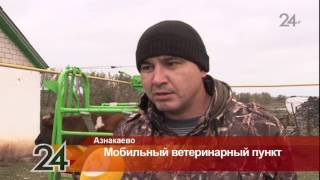 В Татарстане появилась скорая ветеринарная помощь «на колесах»(, 2016-10-25T13:55:18.000Z)