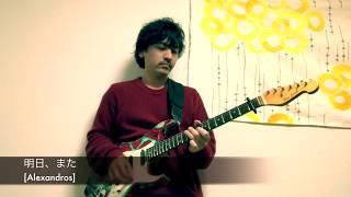 【TAB譜】明日、また/ [Alexandros] ギター弾いてみた