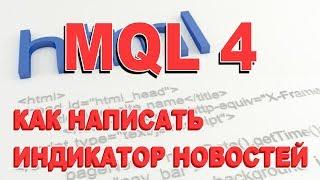 MQL4 - Пишем индикатор новостей