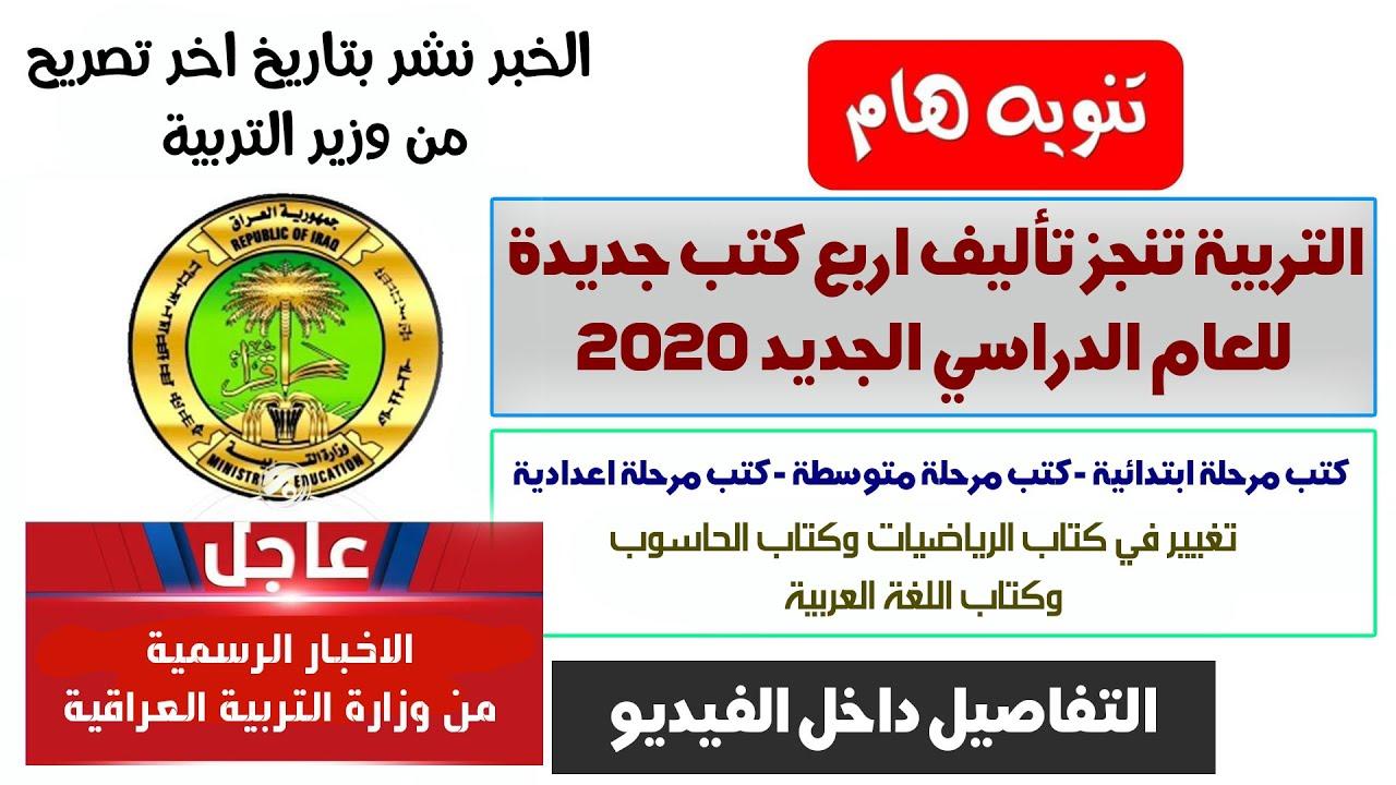 المناهج الجديدة 2020 التي سوف تتغير للعام الدراسي الجديد في العراق لكل المراحل الدراسية Youtube