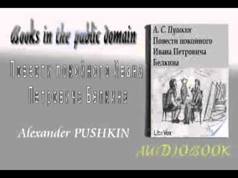 Повести покойного Ивана Петровича Белкина Audiobook Alexander PUSHKIN