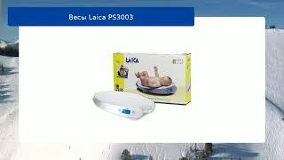 Весы Laica PS3003 обзор