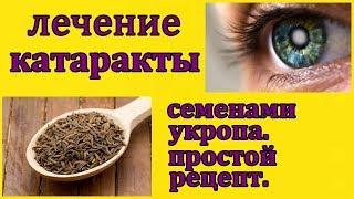 лечение катаракты без операции.