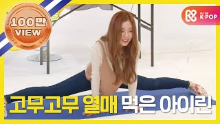 Video 주간아이돌 - (episode-217) Red Velvet Irene Stretching download MP3, 3GP, MP4, WEBM, AVI, FLV Desember 2017