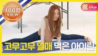 주간아이돌 - (episode-217) Red Velvet Irene Stretching
