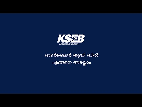 How to Pay KSEB Electricity Bills Online : Quick Pay