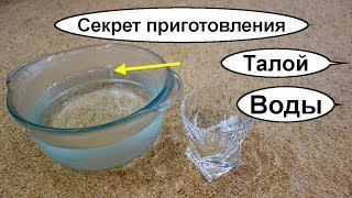 Талая вода. Самый лучший и правильный рецепт приготовления талой воды для здоровья и лечения?