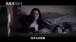 【鬼壓床 】SLUMBER 英語中字電影預告 Official Trailer (2017) Maggie Q Horror Movie HD