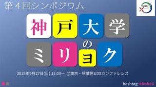 第4回シンポジウム「神戸大学のミリョク」1 学生によるオープニング/学...