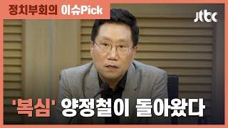 문재인 대통령 '복심' 양정철 조기 귀국…'대선 역할론' 관심 / JTBC 정치부회의