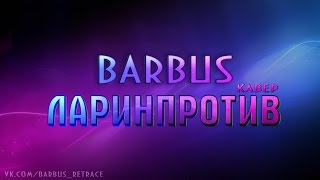 �������� ���� BarBus - ЛаринПротив - Кавер ������