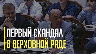 Срочно! Первый скандал в Верховной Раде Украины   Разумков закрыл рот Рабиновичу / Видео