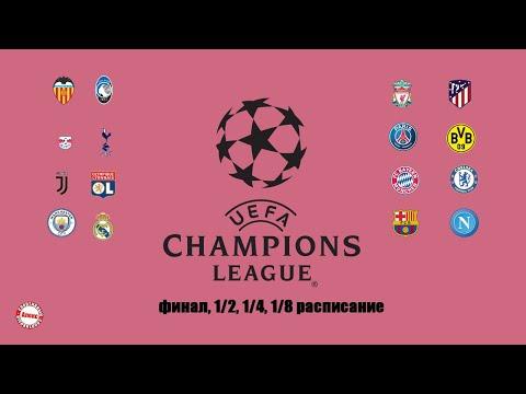 Лови расписание Лиги Чемпионов и Лиги Европы. Узнай, когда начнется следующий сезон (квалификация)?