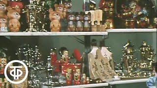 Сувениры для Олимпиады. Эфир 13.01.1980