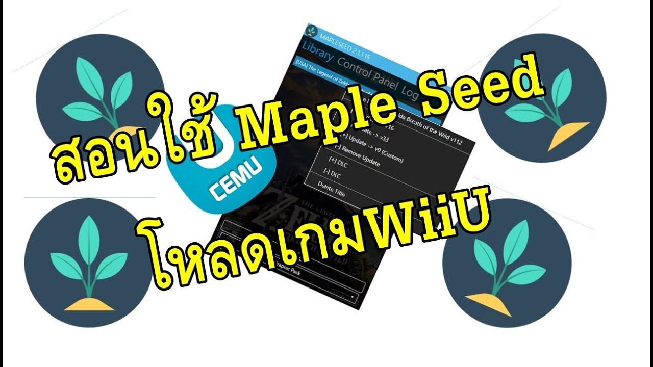 สอนการใช้ Maple Seed โหลดเกม WiiU ไว้เล่นบน Cemu